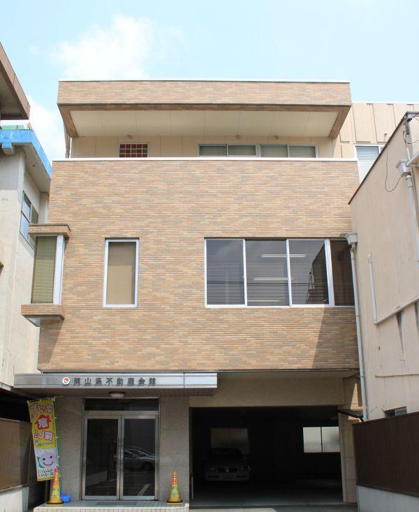 岡山県宅建会館