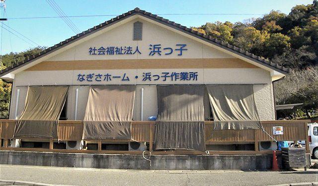 浜っ子作業所