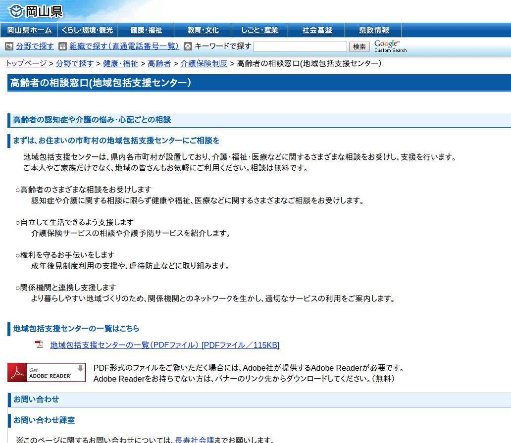 岡山県地域包括支援センター