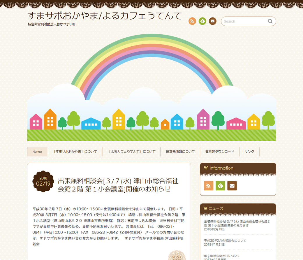 おかやまUFE(すまサポおかやま/よるカフェうてんて)